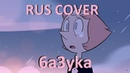 RUS cover from 6a3yka It's Over, Isn't It? Steven Universe