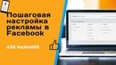 Настройка рекламы в фейсбуке Пошаговое руководство с примерами