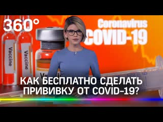 Как бесплатно и быстро сделать прививку от коронавируса