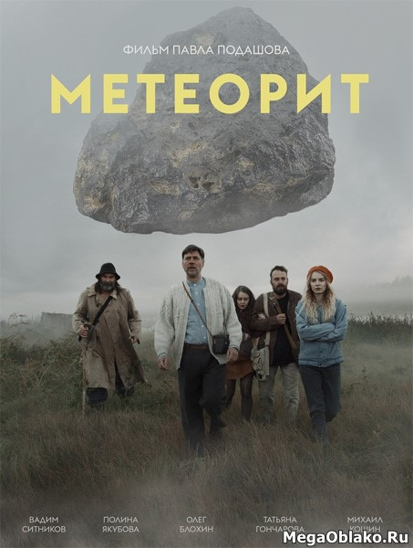 Метеорит (2020/WEB-DL/WEB-DLRip)