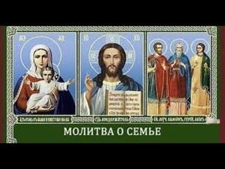 """МОЛИТВА-ОБЕРЕГ """"СЕМЬ КРЕСТОВ"""" ДЛЯ ВСЕЙ СЕМЬИ!!!Просто слушайте!"""