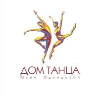 Логотип ДОМ ТАНЦА Юлии Одинцовой. Приходите! т.320-772