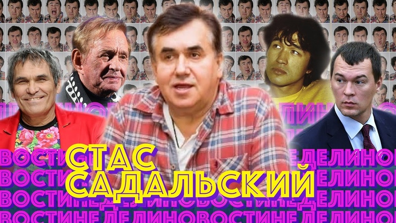 Матерное прощание с Виктюком Депутат порвал портрет Путина Скандал вокруг Цой Алексея Учителя