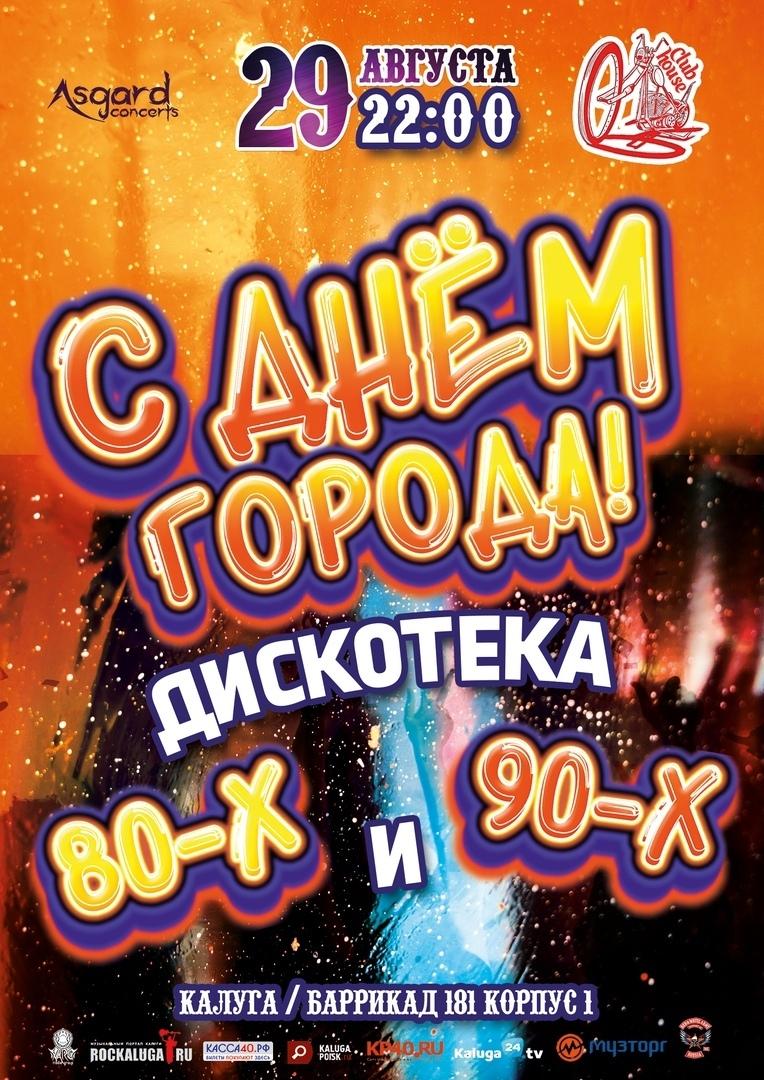 Афиша Калуга 29 августа/ДЕНЬ ГОРОДА/CLUB HOUSE