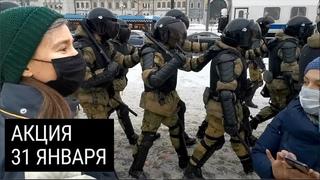 Шествие и задержание: как мы сходили на акцию 31 января