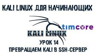 #14 Kali Linux для начинающих.  Урок 14 - Превращаем Kali Linux в SSH сервер | Timcore