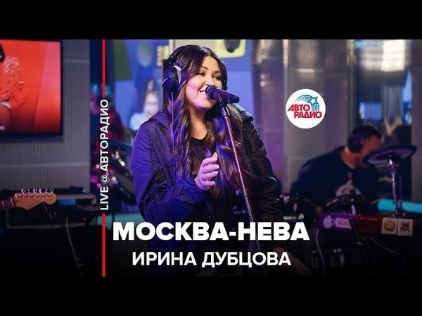 Ирина Дубцова Москва Нева LIVE Авторадио шоу Мурзилки Live 26 02 20