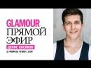 Актер Денис Косяков в прямом эфире Glamour