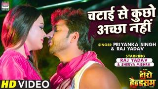 Chatai Se Kucho Accha Nahi - #Raj Yadav #Shreya Mishra #Priyanka Singh   Bhojpuri Movie Song 2021