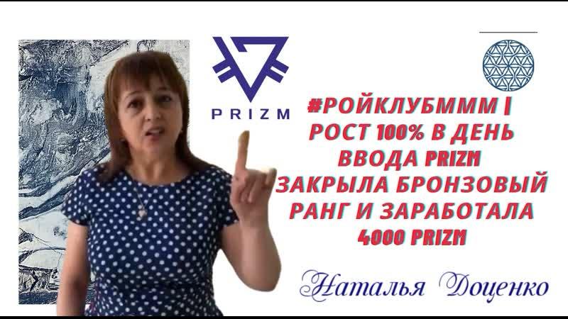 РойКлубМММ l Рост 100% в день ввода PRIZM закрыла Бронзовый ранг и заработала 4000 PRIZM