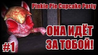 Прохождение Pinkie Pie Cupcake Party #1 [НАС УБИЛА НЕВЕДОМАЯ ТВАРЬ!]