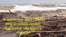 Это ужас! Пляж Взморье не узнаете! Жесть! 5 июля 2021г.
