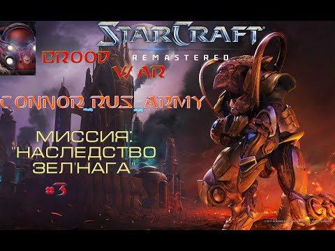 StarCraft Brood War Remastered Прохождение кампании Протоссов Часть 3 Миссия Наследие Зел-Нага