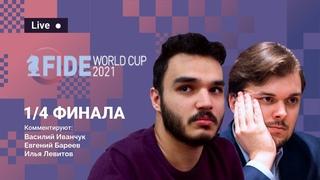 FIDE World Cup 2021   1/4 финала, 2-ый день 🎤 Комментирует ВАСИЛИЙ ИВАНЧУК  ♟️  [RU]