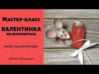"""МК """"Валентинка"""". Светлана Урусова"""