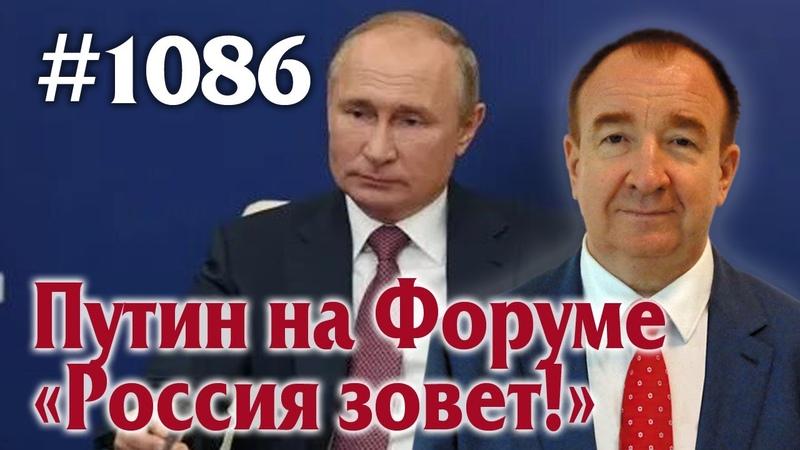 Игорь Панарин Мировая политика 1086 Путин на Форуме Россия зовет