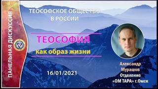 ТЕОСОФИЯ КАК ОБРАЗ ЖИЗНИ. Александр Мурашов (16-01-2021) Теософия