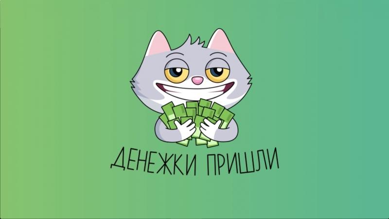 Смешные картинки деньги пришли, надписи картинках