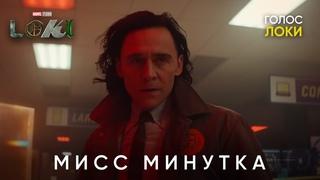 ЛОКИ И МИСС МИНУТКА ТРЕЙЛЕР на русском | Правильная озвучка