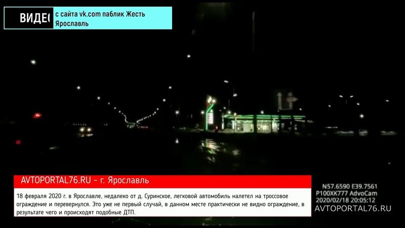 18 02 2020 В Ярославле перевернулся автомобиль налетев на троссовое ограждение