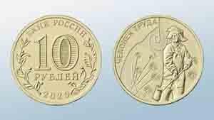 Посвящена металлургам: новую десятирублевую монету выпустили в оборот