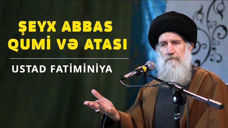 Şeyx Abbas Qumi ve atası Ustad Fatiminiya