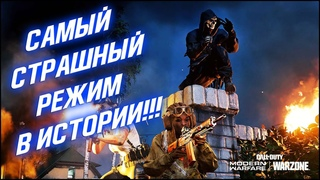 ЗОМБИ ВЫЛЕЗЛИ ИЗ МОГИЛ! | CALL OF DUTY WARZONE | HALLOWEEN