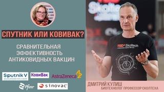 В гостях у Ольги Копыловой биотехнолог профессор Сколтеха Дмитрий Кулиш
