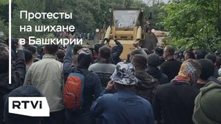 ЧОП и полиция пришли разгонять защитников горы Куштау: как это было