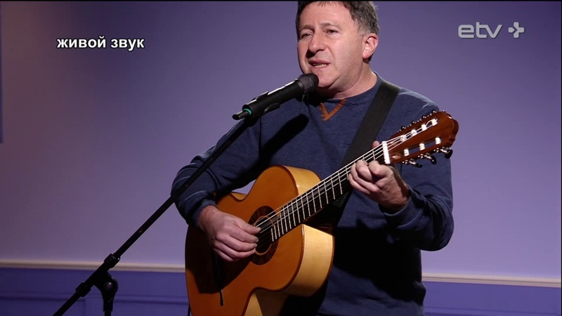 Тимур Фишель - Обними меня скорей (ТВой вечер, 15/11/2016)