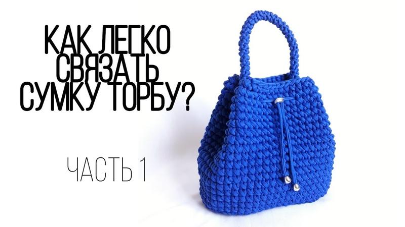 Как связать сумку торбу из трикотажной пряжи или шнура Подробный мастер класс