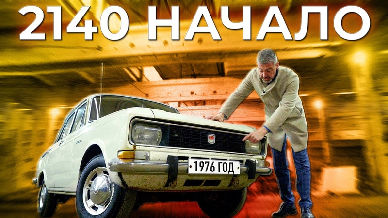 РЕДКИЙ РАННИЙ МОСКВИЧ 2140 КАПСУЛА ВРЕМЕНИ Иван Зенкевич