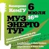 6 июля. МузЭнергоТур 2014 в Кемерово