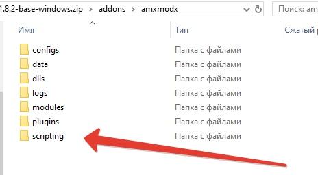 Компиляция плагинов AMXX для CS 1.6, изображение №6