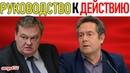 Евгений Спицын, Николай Платошкин Руководство к действию