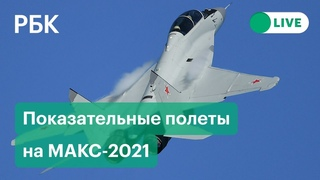 Су-57, МиГ-35, Як-152: показательные полеты на МАКС-2021. Прямая трансляция из Жуковского