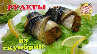 Скумбрия в Духовке. Аппетитные рулеты   Rolls of mackerel in the oven