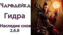 Diablo 3 НОВАЯ ТОП Чародейка петовод Гидра и Наследие Снов 2 6 8