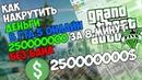 Как накрутить деньги в гта 5 онлайн 250000000 за 8 минут БЕЗ БАНА/БЕЗ ЧИТОВ - 2020