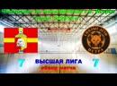 обзор матча Ретро 2003-Сиплые Дети