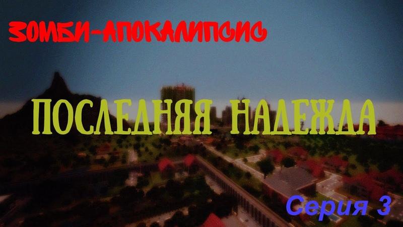 Зомби апокалипсис Серия 3