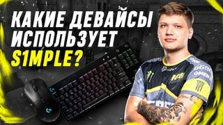 s1mple - На каких девайсах играет PRO игрок из Natus Vincere ( CS:GO )