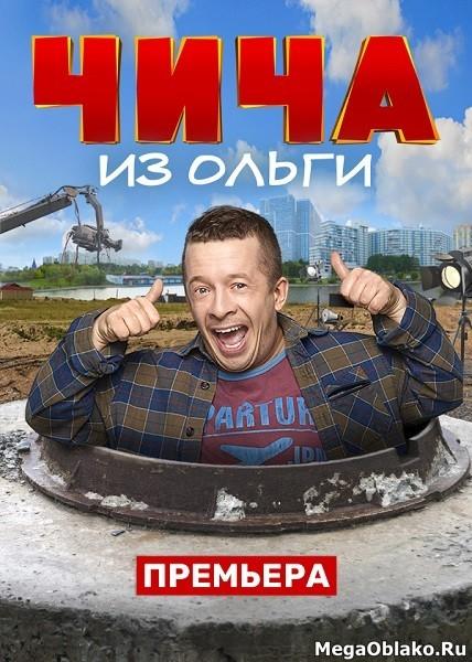 Чича из Ольги (1 сезон: 1-2 серии из 2) / 2020 / РУ / WEB-DLRip + WEB-DL (720p) + (1080p)