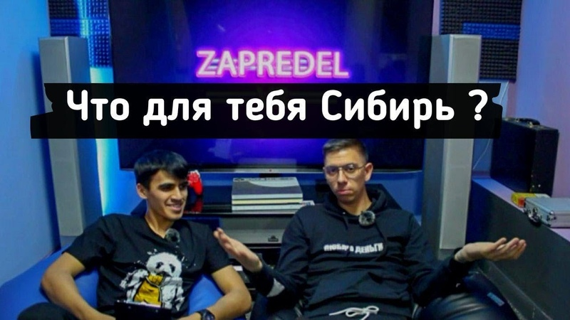 Андрюха Zapredel VR КЛУБ КЕМЕРОВО
