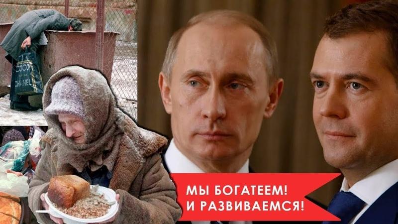 У ПУТИНА И МЕДВЕДЕВА ВСЁ ХОРОШО В СТРАНЕ ОНИ ТОЧНО ЖИВУТ В РОССИИ