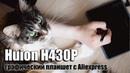 Бюджетный графический планшет для рисования Huion H430P с Aliexpress обзор и тесты