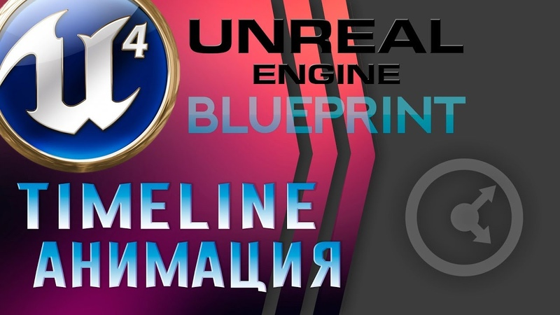 Unreal Engine 4 Blueprint Timeline Анимация Лифт и Дверь
