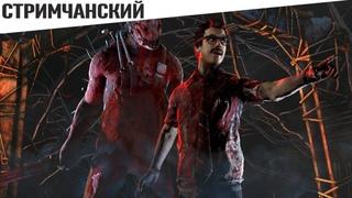 РОФЛЯЕМ СО СТАСОМ В Dead by Daylight