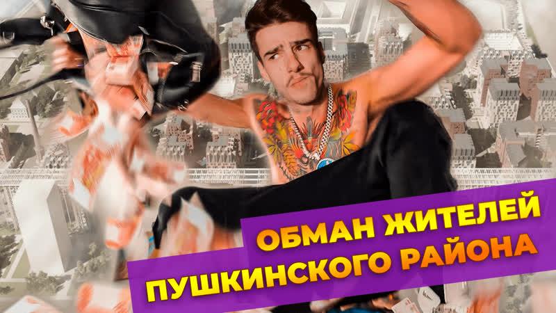 Бизнес по русски или как хотят обмануть жителей Пушкинского района Санкт Петербурга Прожектор Перемен 23 серия