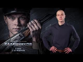 """Юра борисов приглашает казань с в кино на фильм """"калашников"""""""